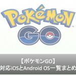 【ポケモンGO】使用できる対応iOSと非対応機種を紹介