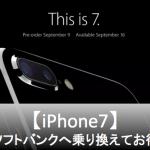 【ソフトバンクMNP】iPhone7をお得に他社乗り換えで購入方法