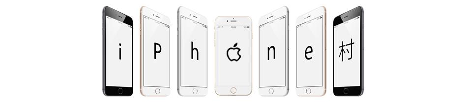 iPhoneを使いこなすためのブログ