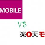 イオンモバイルと楽天モバイルの特徴やプラン料金を徹底比較!どっちがおすすめでいいの?