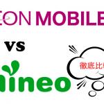 イオンモバイルとmineo(マイネオ)を徹底比較!プランや特徴・サポート体制はどっちが良い?