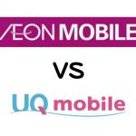 イオンモバイルとUQmobileはどっちがおすすめ?料金やプラン特徴などを比較!