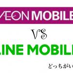 イオンモバイルとLINEモバイルをプランや料金など徹底的に比較!どっちが良い・おすすめ?