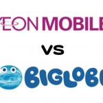 イオンモバイルとBiglobe simを徹底的に比較!プランや料金、通信速度はどこまで差がある?