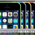 iPhone6s消耗が激しいバッテリーを交換する費用や方法は?
