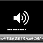 【iPhone】アラームの音量・動画や音楽の音量を調節する方法