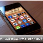 【iPhone】Webページをアイコンをホーム画面に作成する方法