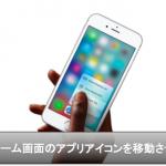 iPhone6sホーム画面のアプリを移動して自由に並べ替える方法