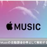 【Apple Music】自動更新を止めて無料期間中に解約する方法