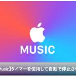 【Apple Music】再生中の曲をタイマーを使用して自動で停止する方法