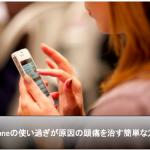 【ブルーライト】iPhoneの使い過ぎが原因の頭痛を解決する方法