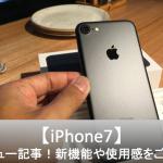 Apple新機種『iPhone7』のレビュー記事!新機能を変更点を解説