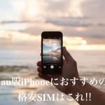 【au版iPhone】SIM解除なしで使用できるおすすめの格安SIM