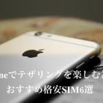 iPhoneでテザリングができるドコモ系おすすめ格安SIMカードを徹底比較