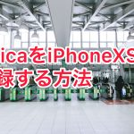 iPhoneXSにSuicaを入れ登録する方法と使い方|チャージのやり方やコンビニなどの使い方