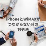 iPhoneとWiMAXルーターW04でネットに繋がらない時の原因と対策・設定方法の見直し|ポケットWi-Fi