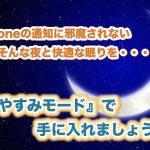 iPhoneのおやすみモードはLINEや電話・アラームの通知で音がなるのか検証