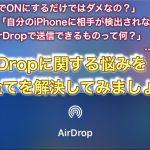 iPhoneのAirdropが使えない時の即解決方法|相手が表示されない・送れない原因と全対策方法