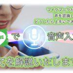 【iPhone】LINEで便利な音声入力ができない時の原因とすぐにできる解決策と対処方法