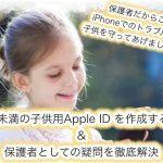 13歳未満の子供はAppleIDが作れない時の対策と子供用のApple IDを作る方法|iPhone|